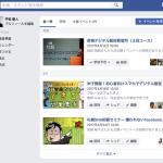 Facebookイベントページは作っただけでは集客できないよ
