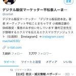 Twitterプロフィールに複数の外部リンクを貼る方法