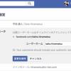 Facebook個人アカウントのユニークURLを設定しよう!