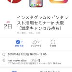 【終了】4/2 ピンタレスト活用セミナー