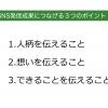 ブログで優良顧客を生み出すそう!【7/30〜大阪ブログ入門コース 募集締切】