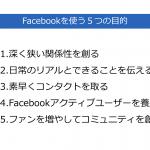 いま一度見直したい Facebookを使う5つの目的