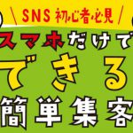 SNS活用の基本を学びたい方へ 1/17東京デジアナ販促教習所募集中