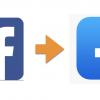 【Facebook紹介2次連鎖・3次連鎖の法則】