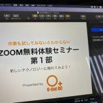 3/21 第2弾開催!『Zoomセミナー無料体験会』